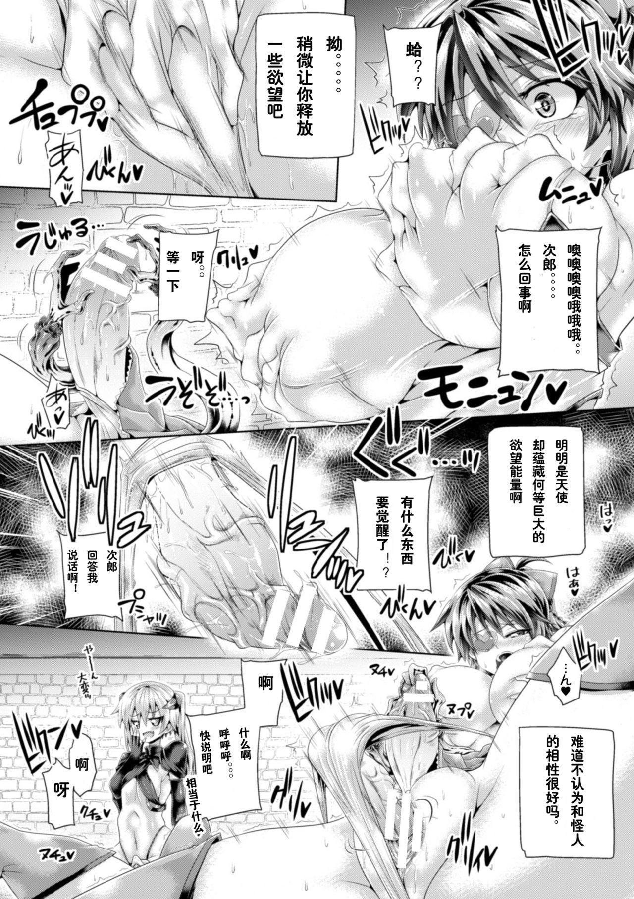 2D Comic Magazine Tenshi ni Ochiru Akuma-tachi Vol. 1 35