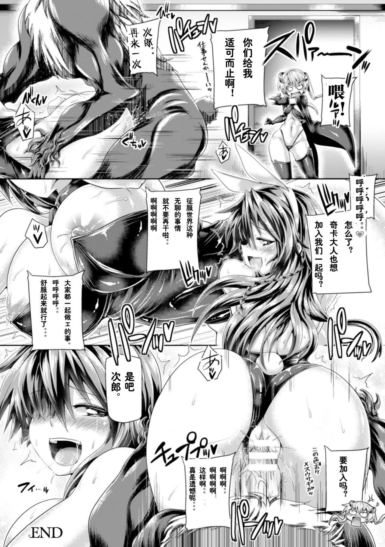 2D Comic Magazine Tenshi ni Ochiru Akuma-tachi Vol. 1 43