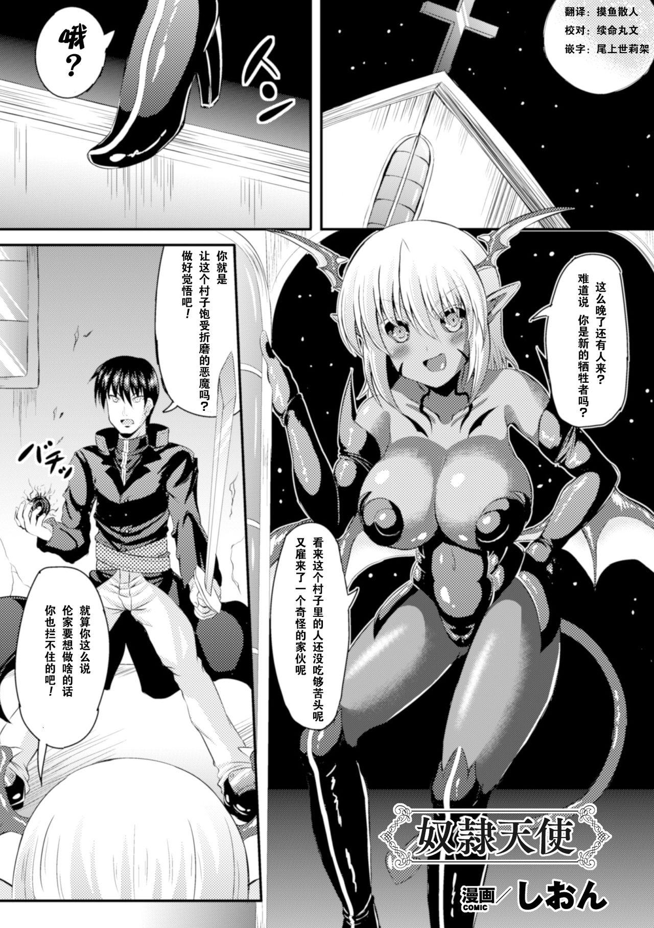 2D Comic Magazine Tenshi ni Ochiru Akuma-tachi Vol. 1 44