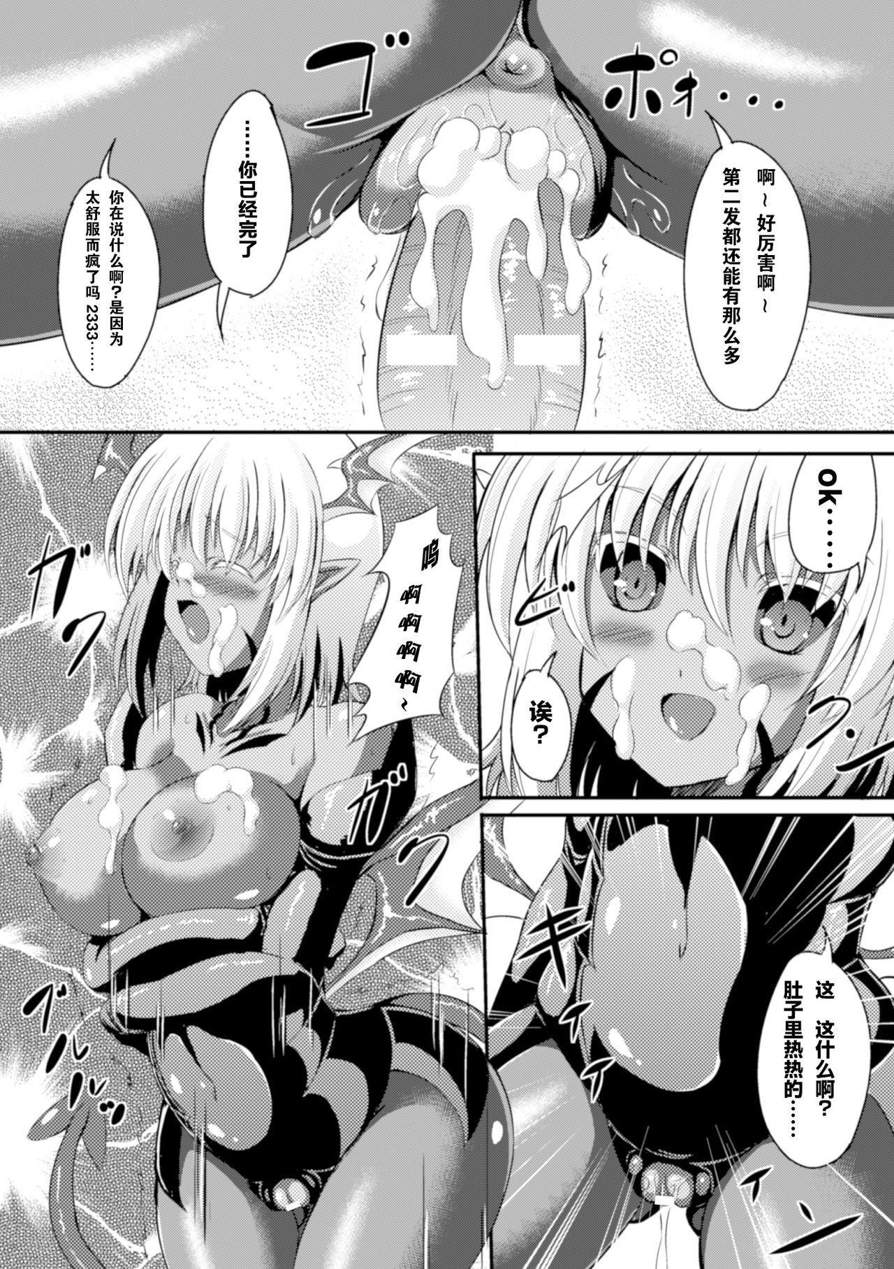2D Comic Magazine Tenshi ni Ochiru Akuma-tachi Vol. 1 53