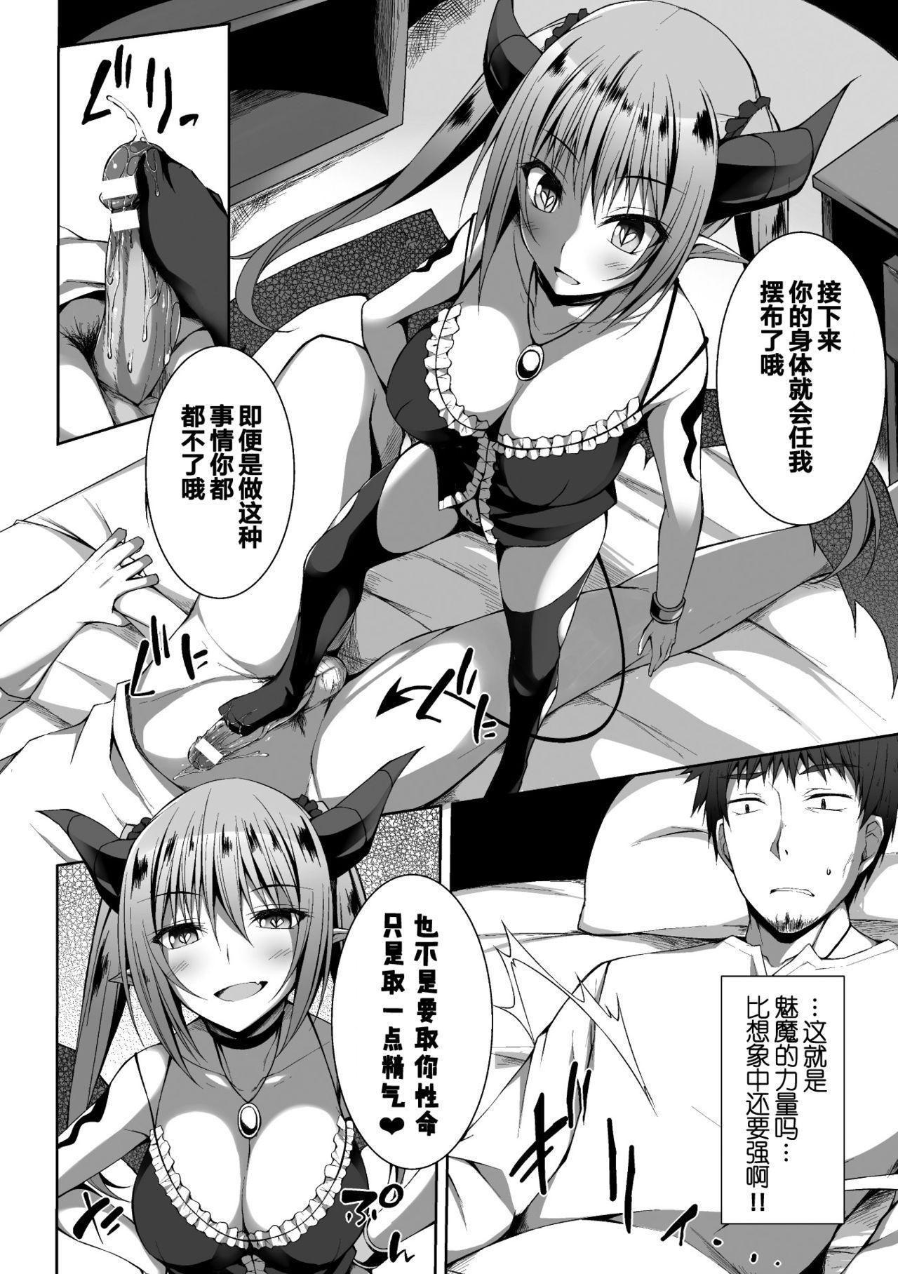 2D Comic Magazine Tenshi ni Ochiru Akuma-tachi Vol. 1 5