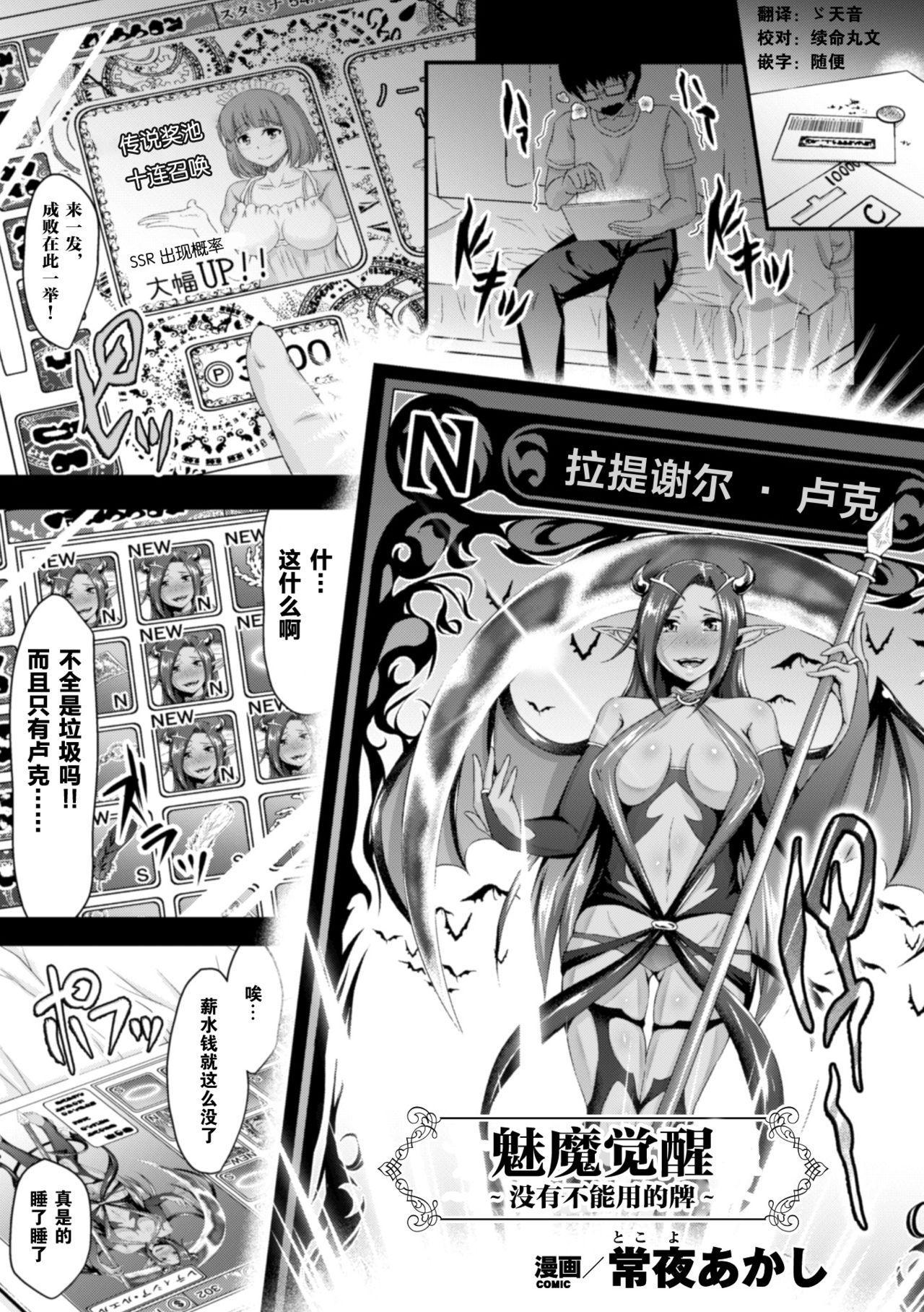 2D Comic Magazine Tenshi ni Ochiru Akuma-tachi Vol. 1 64