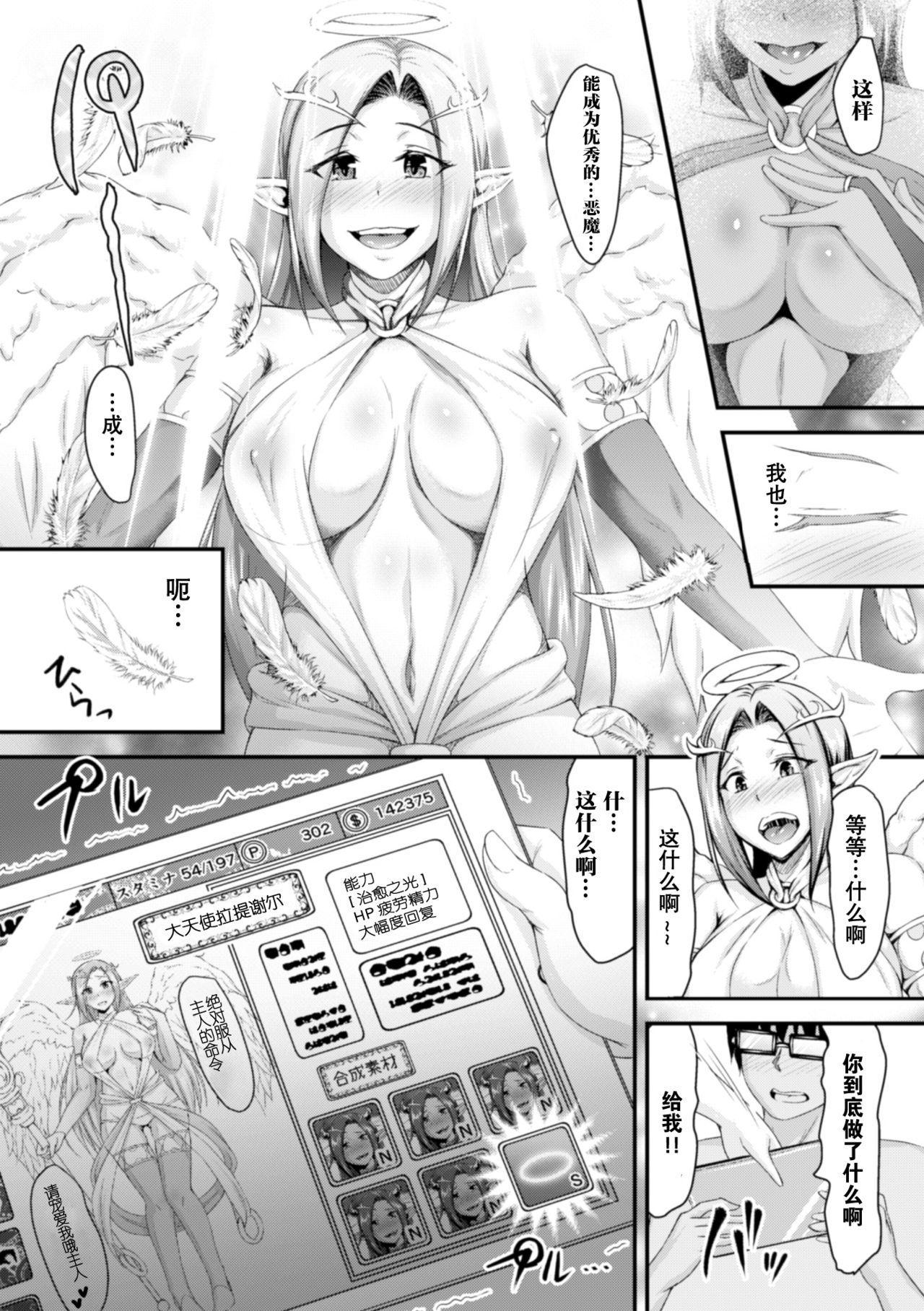 2D Comic Magazine Tenshi ni Ochiru Akuma-tachi Vol. 1 76
