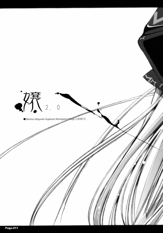 Shiritsu Jogasaki Jogakuen Monogatari Oyugi 2 9