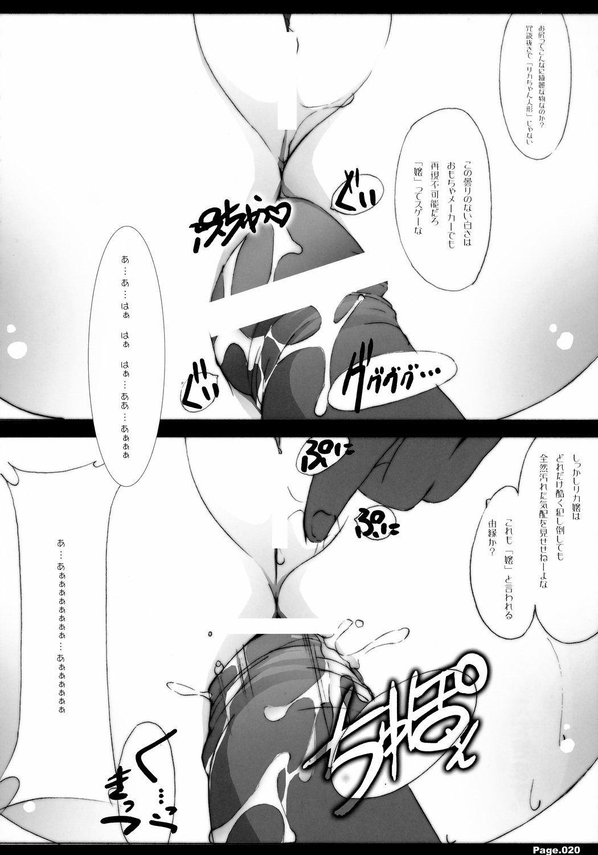Shiritsu Jogasaki Jogakuen Monogatari Oyugi 2 18