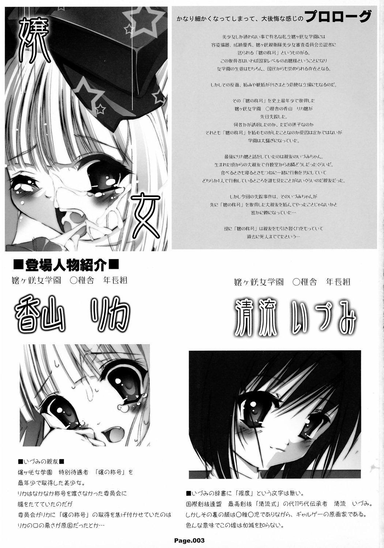 Shiritsu Jogasaki Jogakuen Monogatari Oyugi 2 1