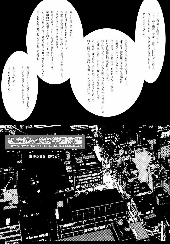 Shiritsu Jogasaki Jogakuen Monogatari Oyugi 2 23