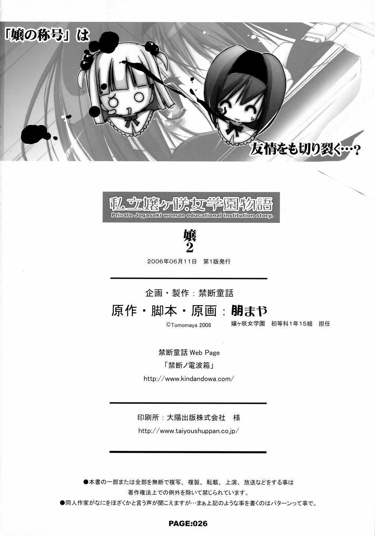Shiritsu Jogasaki Jogakuen Monogatari Oyugi 2 24