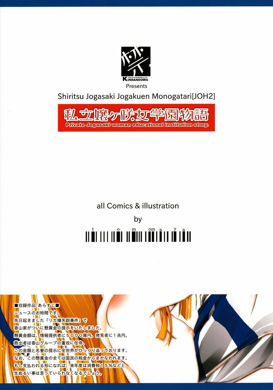 Shiritsu Jogasaki Jogakuen Monogatari Oyugi 2 25