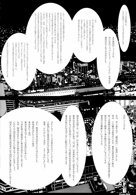 Shiritsu Jogasaki Jogakuen Monogatari Oyugi 2 2