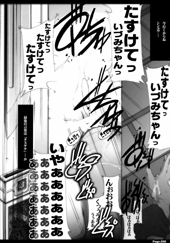 Shiritsu Jogasaki Jogakuen Monogatari Oyugi 2 4