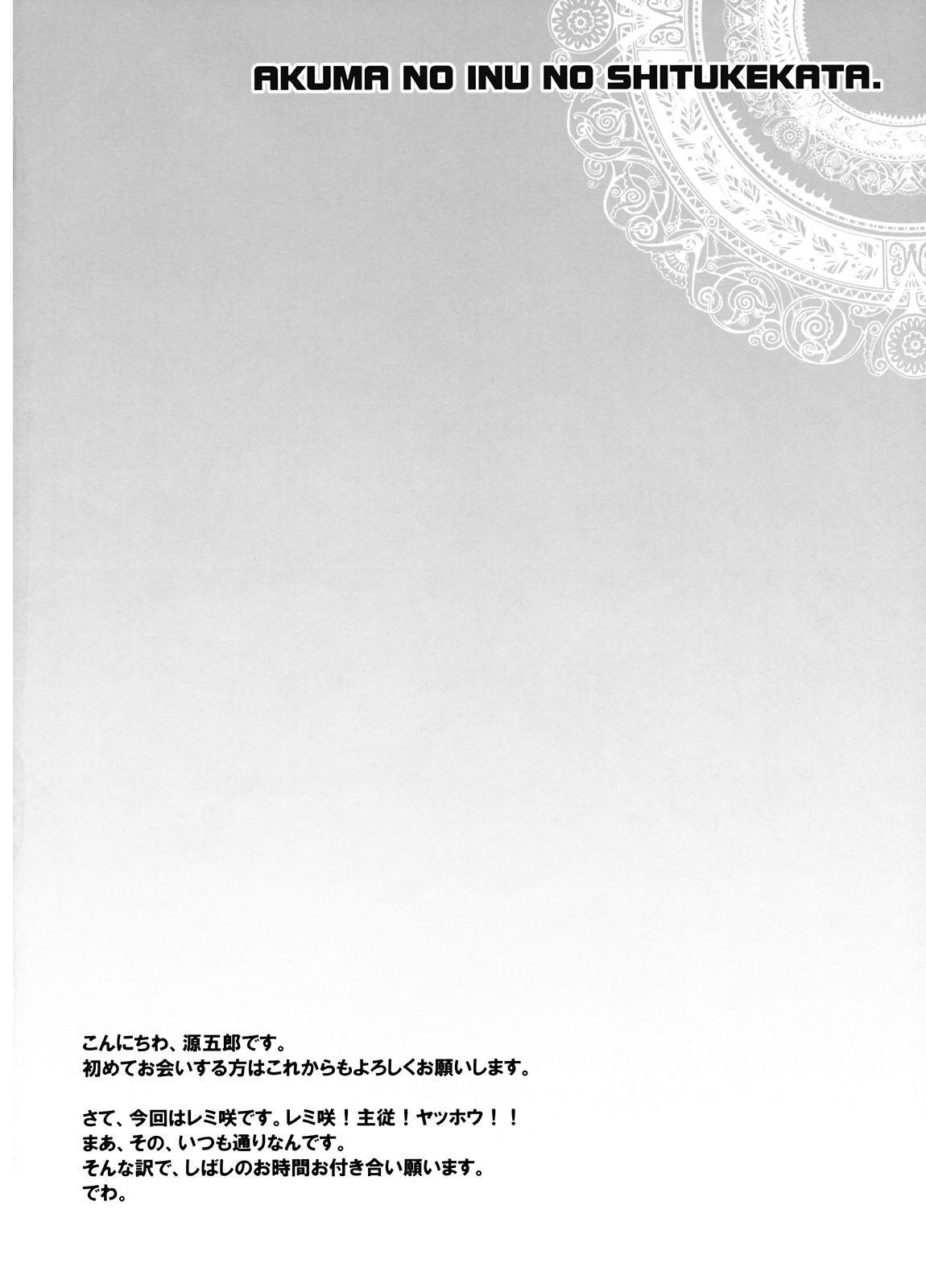 Akuma to Inu no Shitsukekata. 4