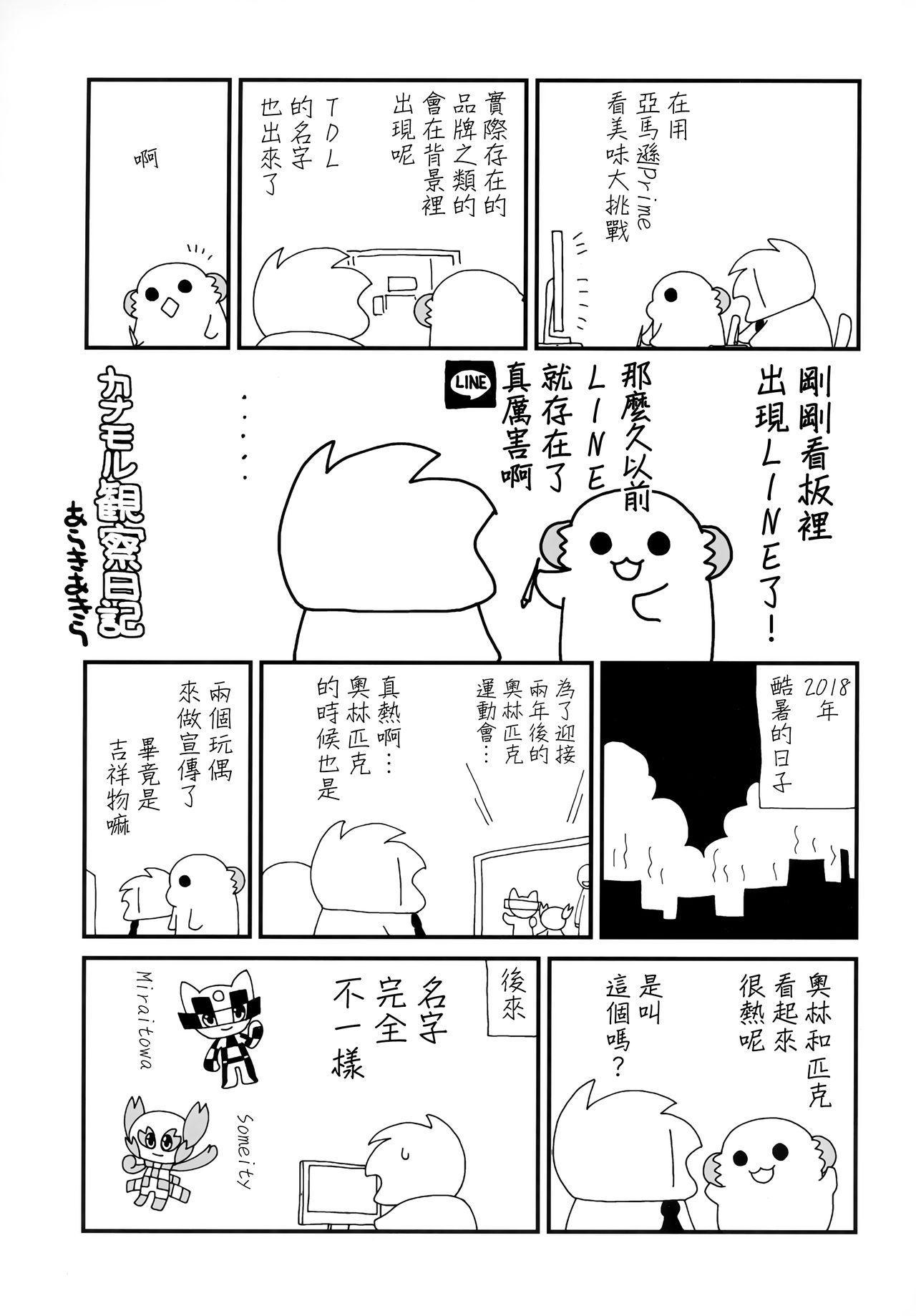 Kashima-chan wa Tomaranai 20