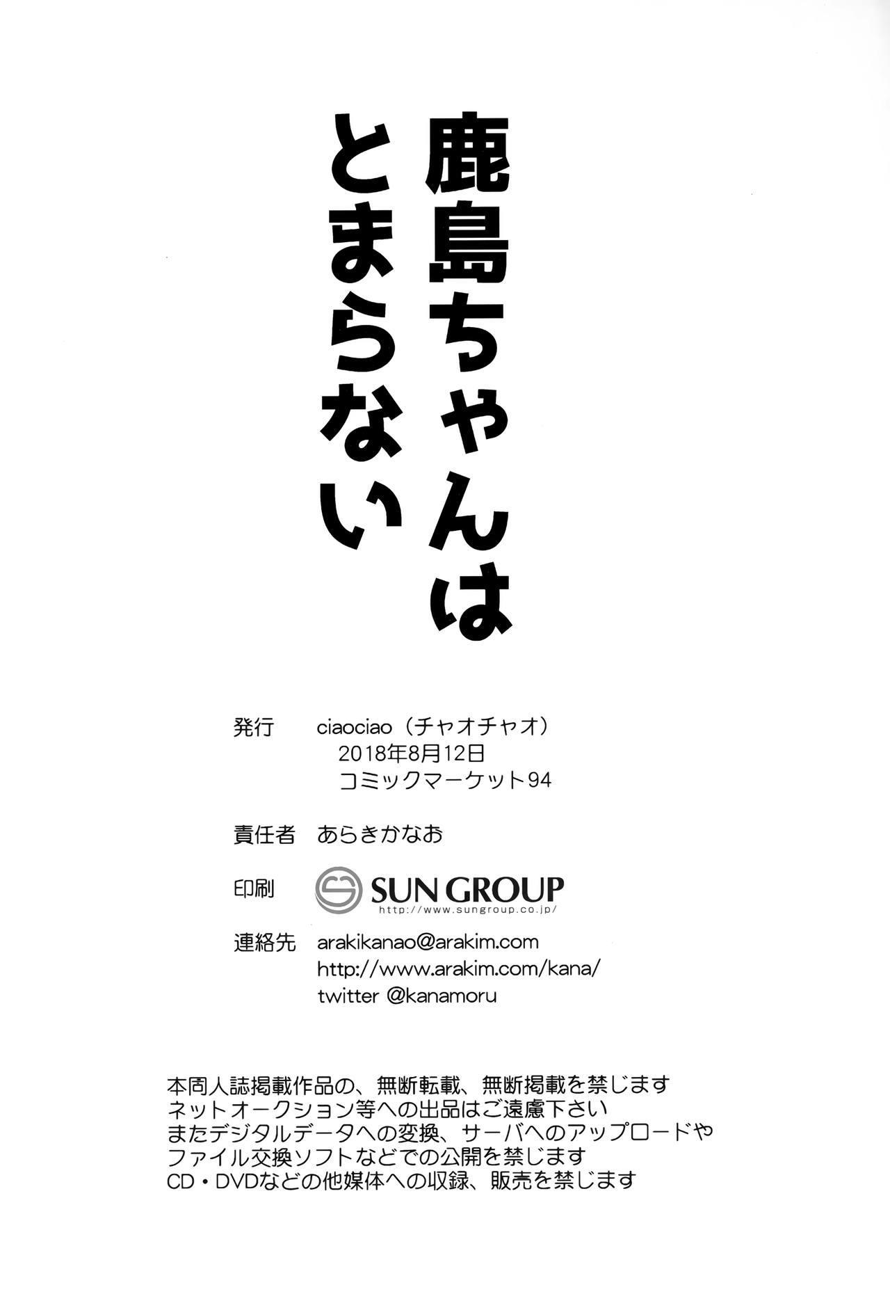 Kashima-chan wa Tomaranai 21