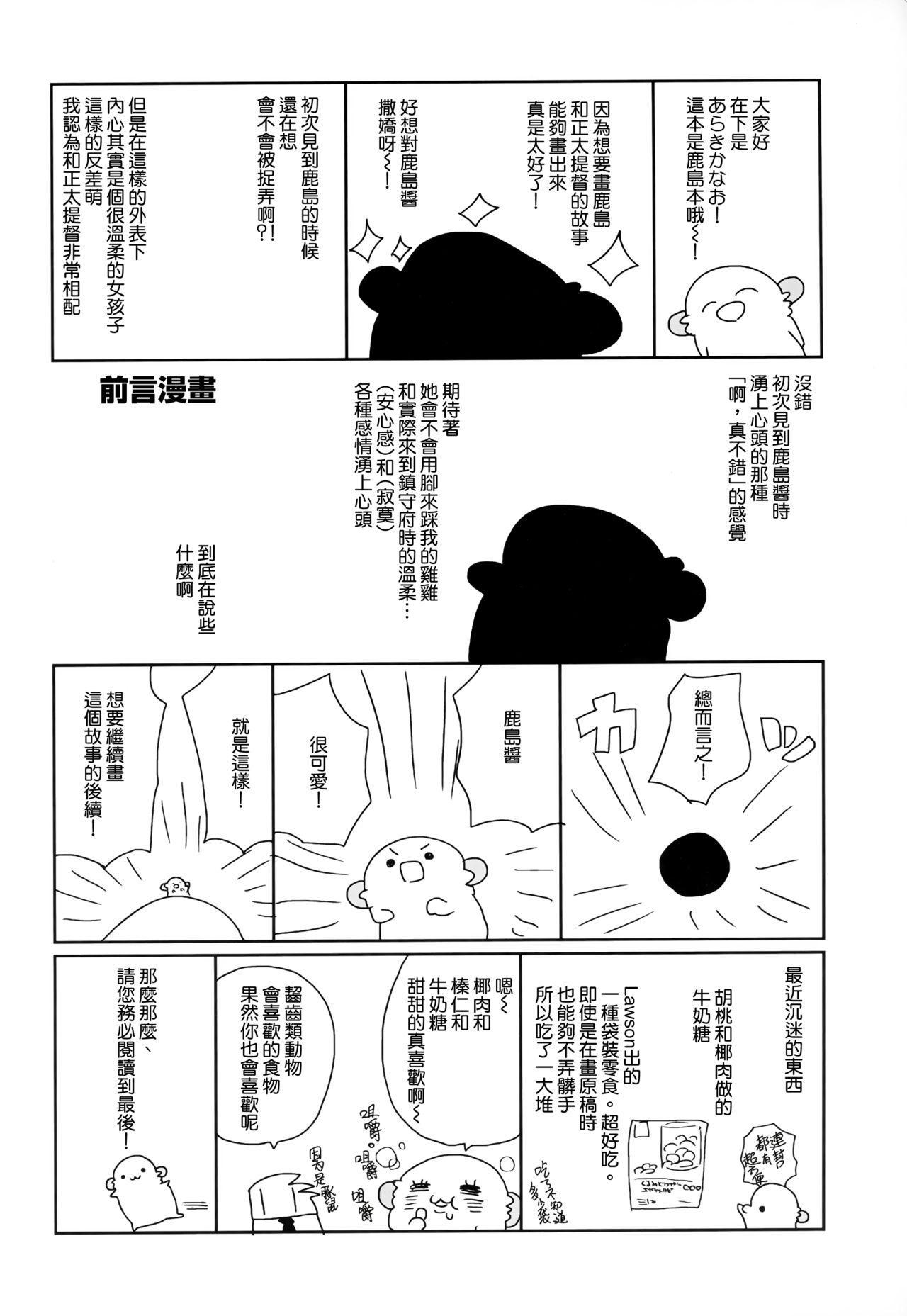 Kashima-chan wa Tomaranai 3