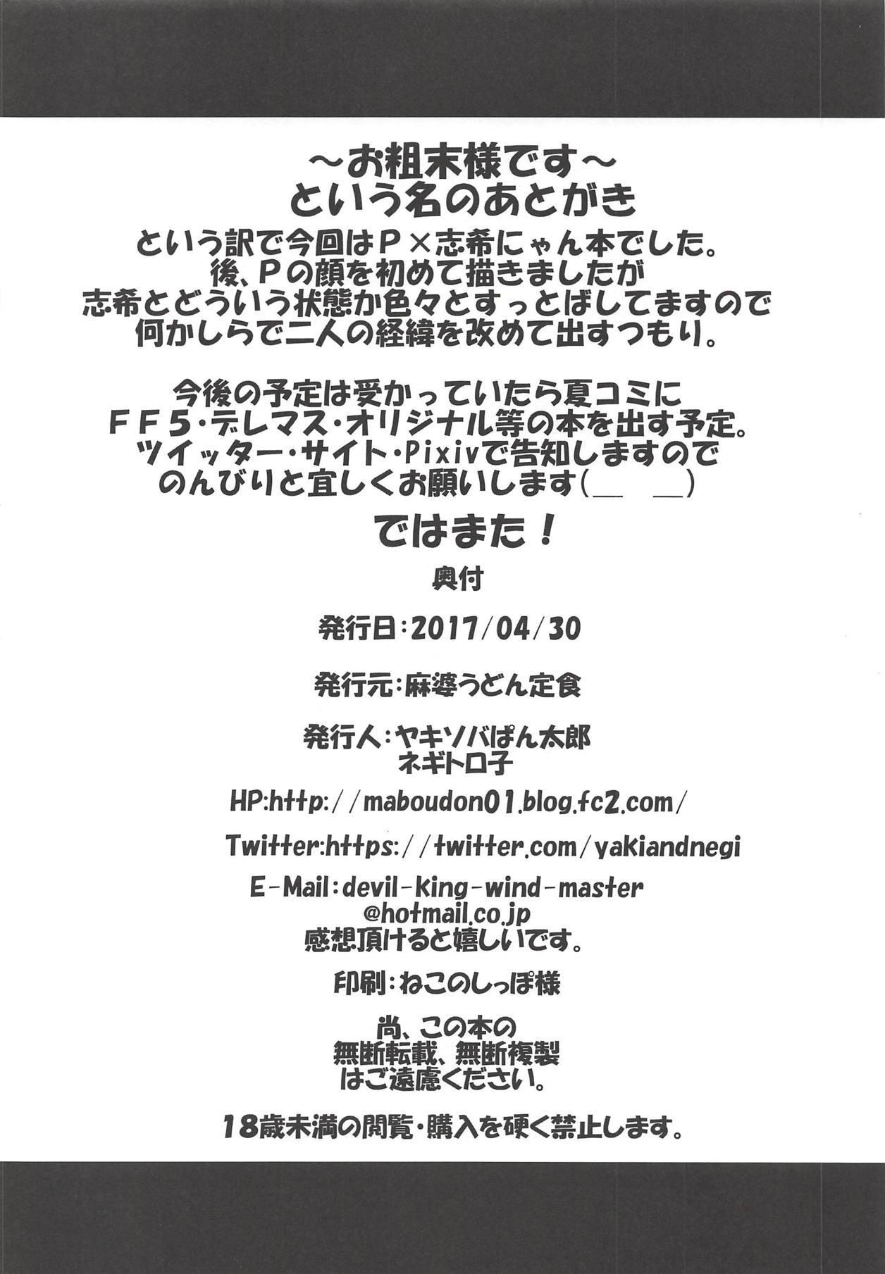 Shiki-nyan to Hatsujouki 16