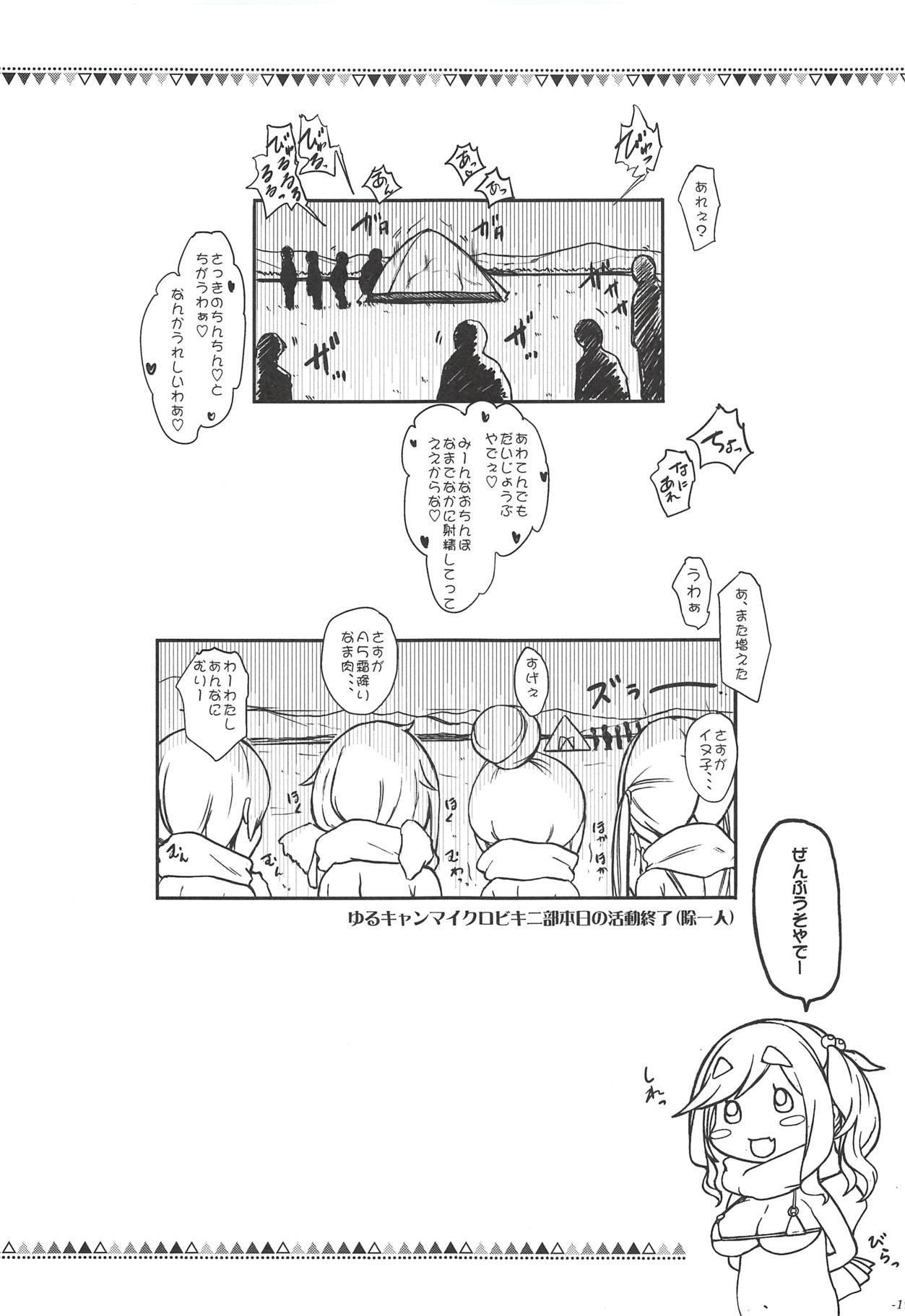 Oppai mo Shimo no Hou mo Yurusugiru Inuyama Aoi-chan 19