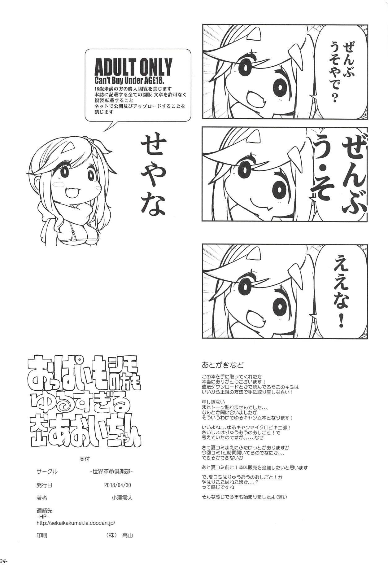 Oppai mo Shimo no Hou mo Yurusugiru Inuyama Aoi-chan 24