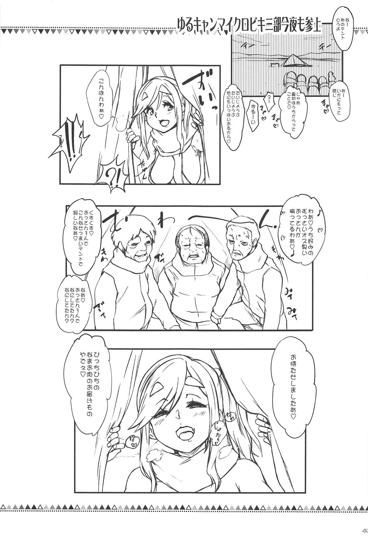Oppai mo Shimo no Hou mo Yurusugiru Inuyama Aoi-chan 3