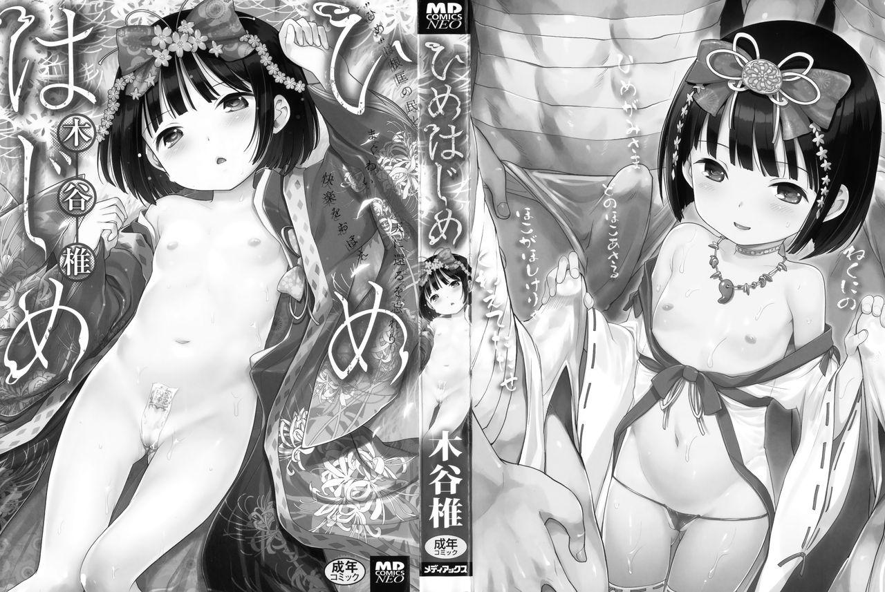 Hime Hajime 4
