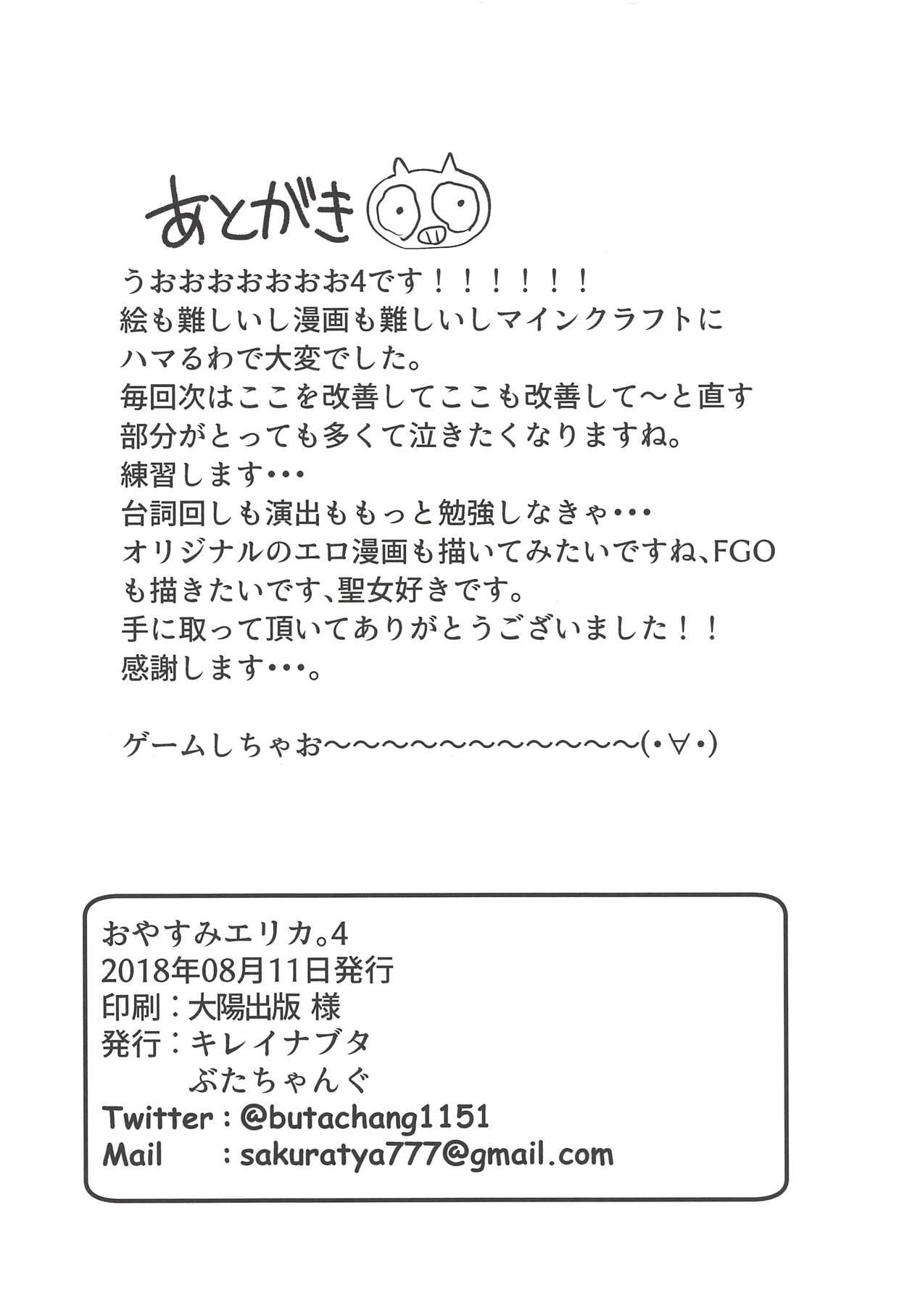 Oyasumi Erika. 4 22