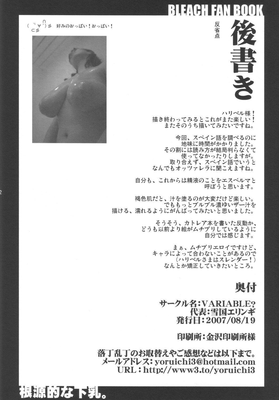 Kongenteki Nashita Chichi. 20