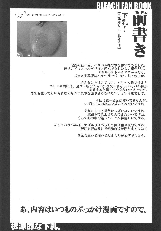Kongenteki Nashita Chichi. 2