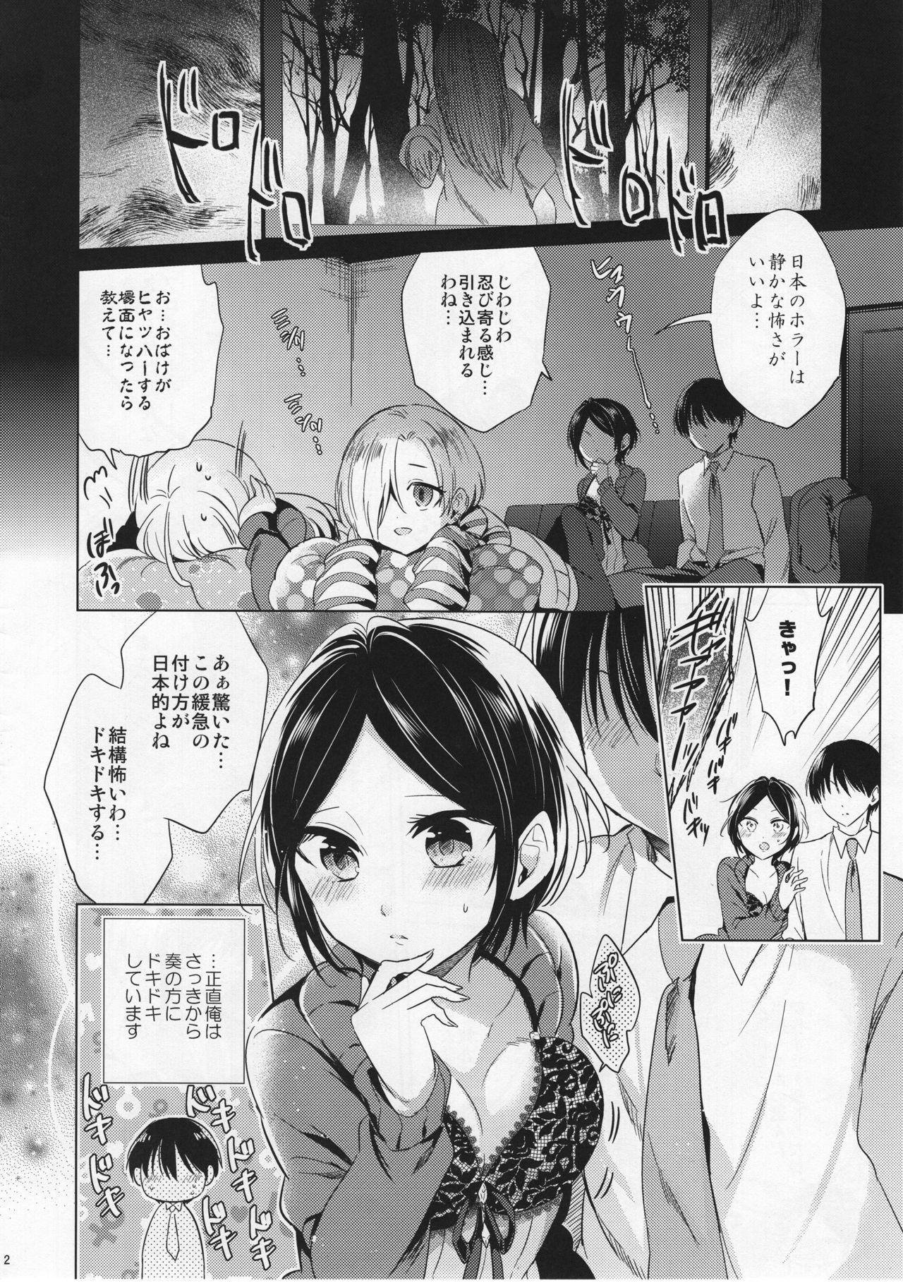 Kanade to Eiga o Minagara XX Suru Hon 1