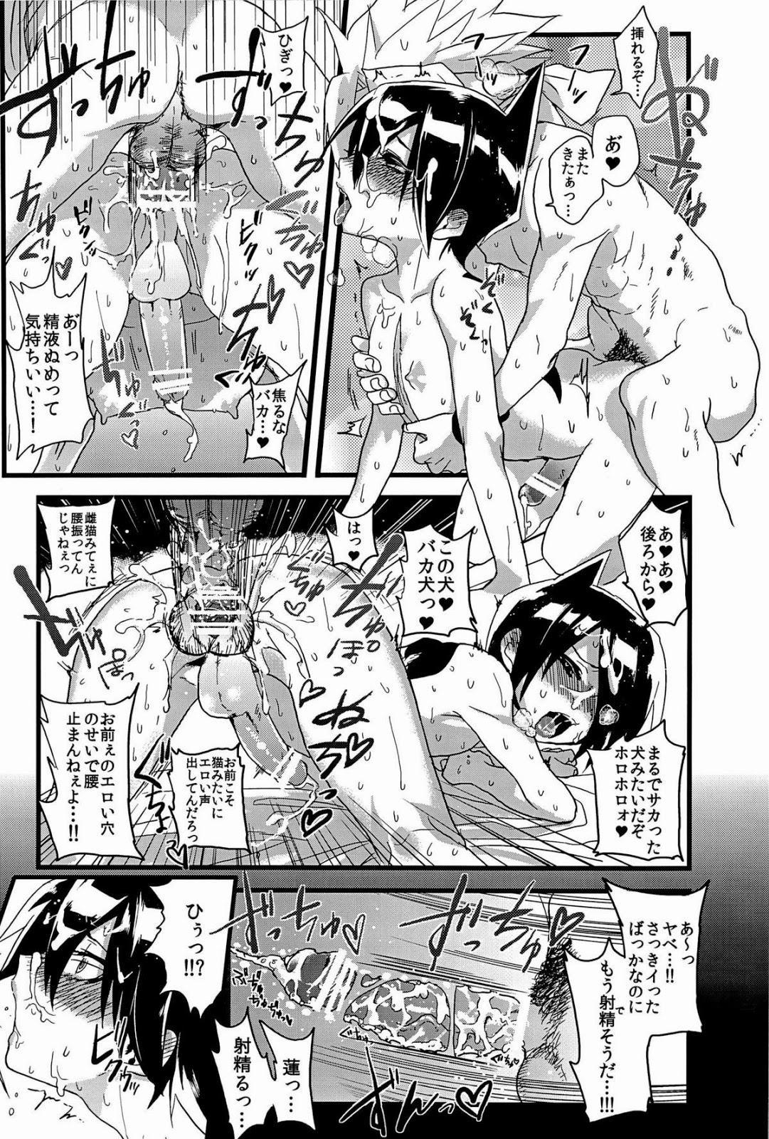 Kisama no Hajimete Ore no Mono! 15