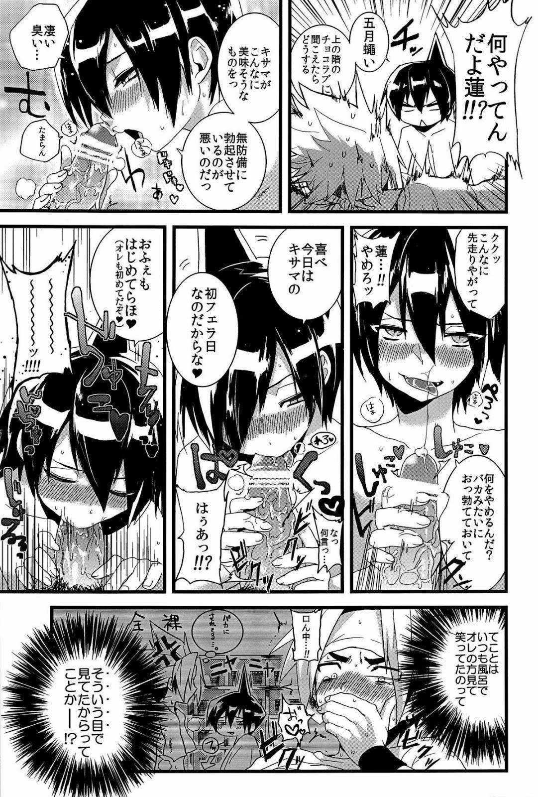 Kisama no Hajimete Ore no Mono! 4