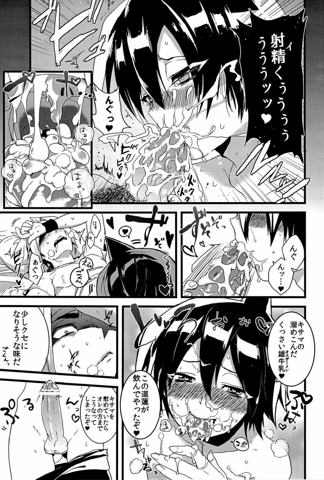 Kisama no Hajimete Ore no Mono! 6