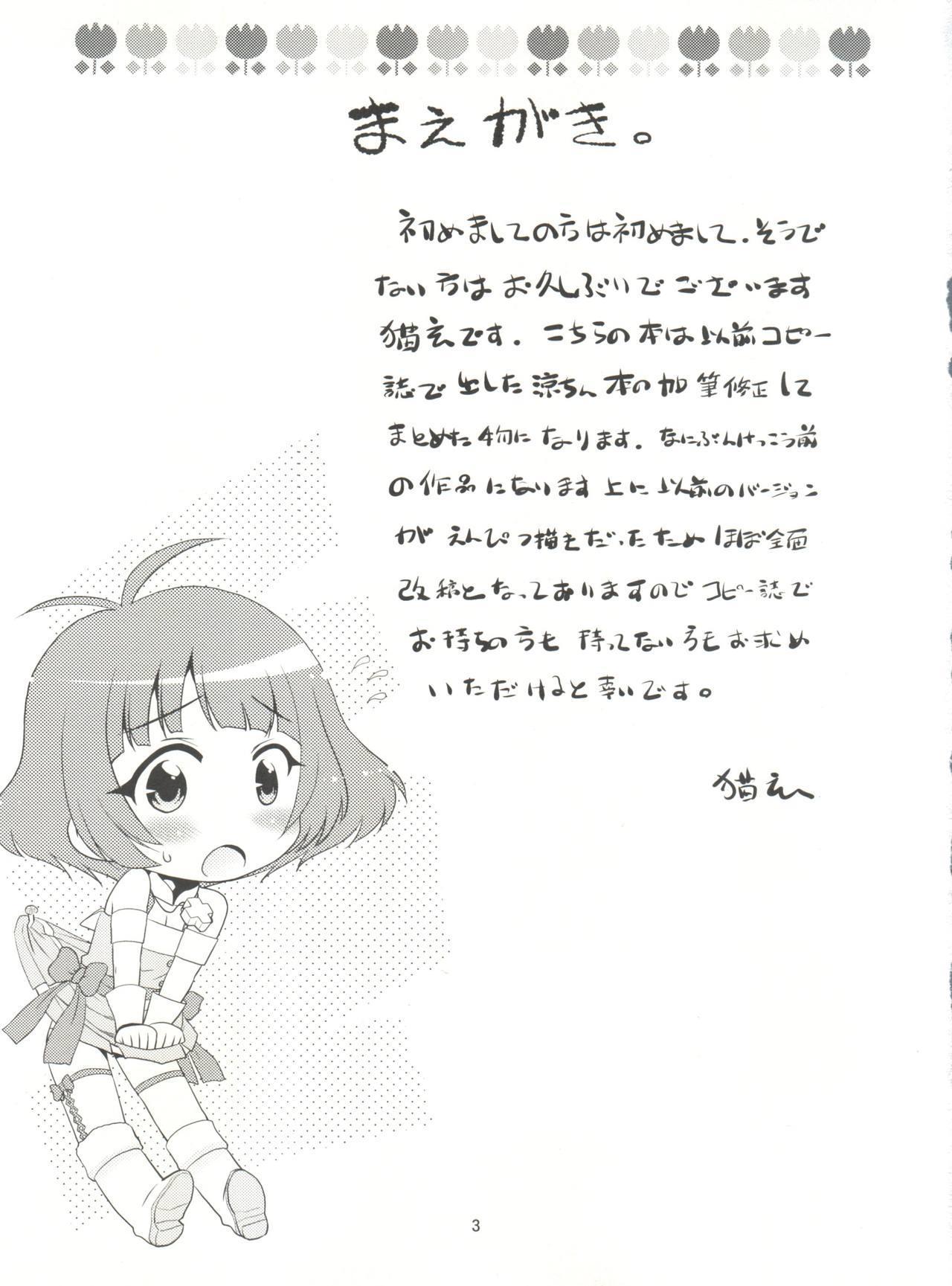 Ryo-chin to Issho. 2