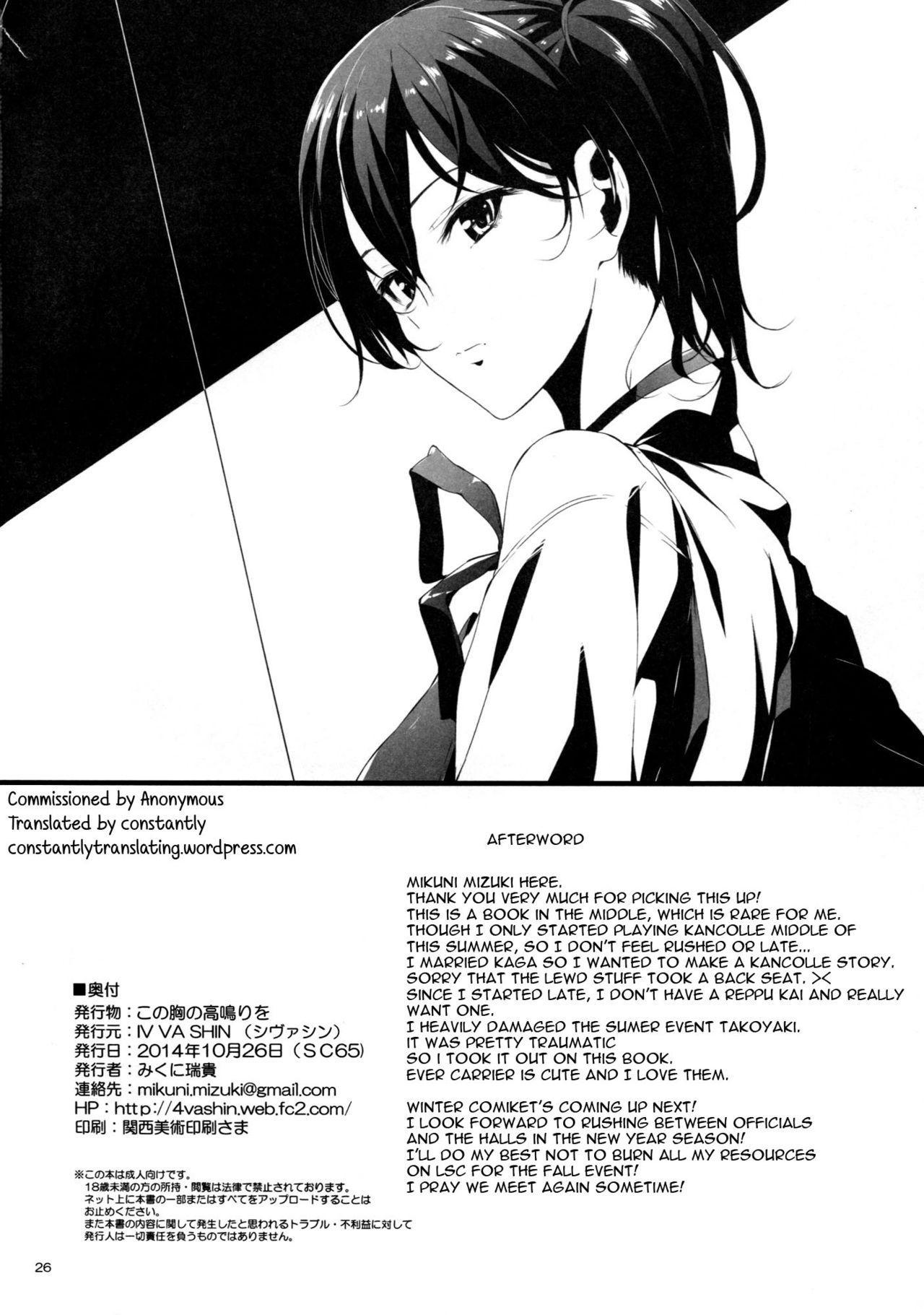 Kono Mune no Takanari wo 24