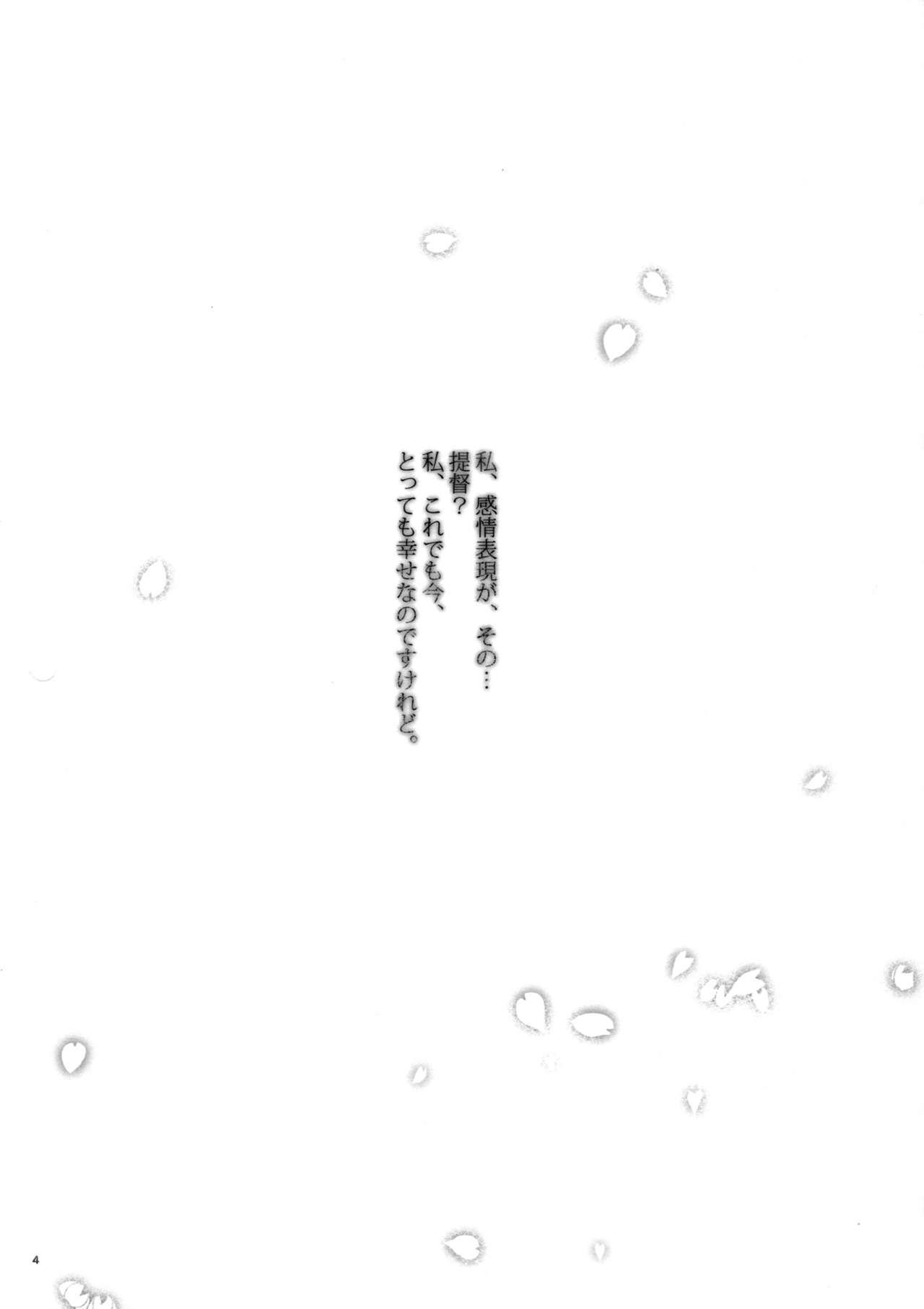 Kono Mune no Takanari wo 2