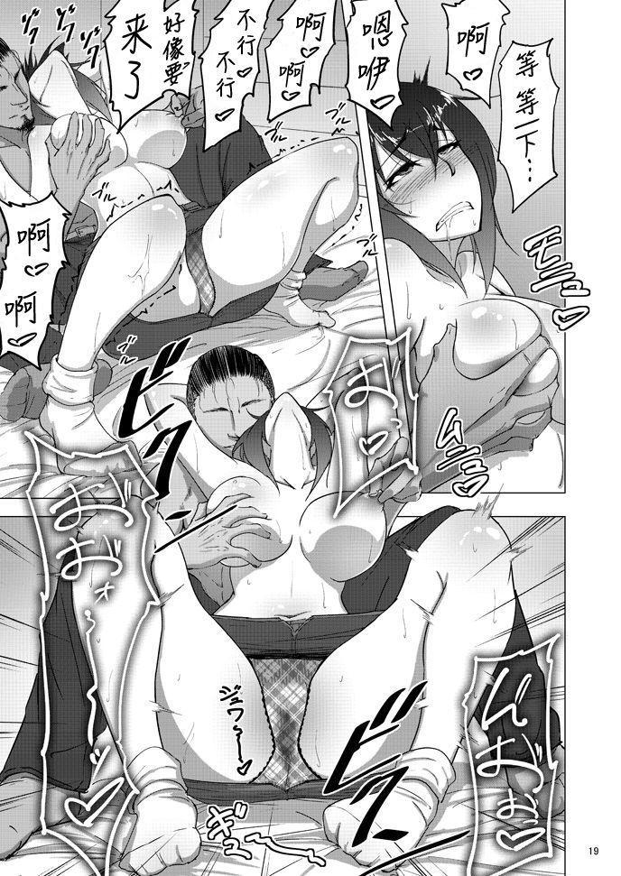 Nishizumi Maho no Shirubeki ja Nakatta Koto Zen 16