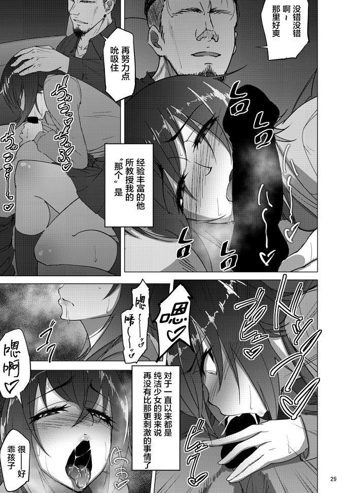 Nishizumi Maho no Shirubeki ja Nakatta Koto Zen 26