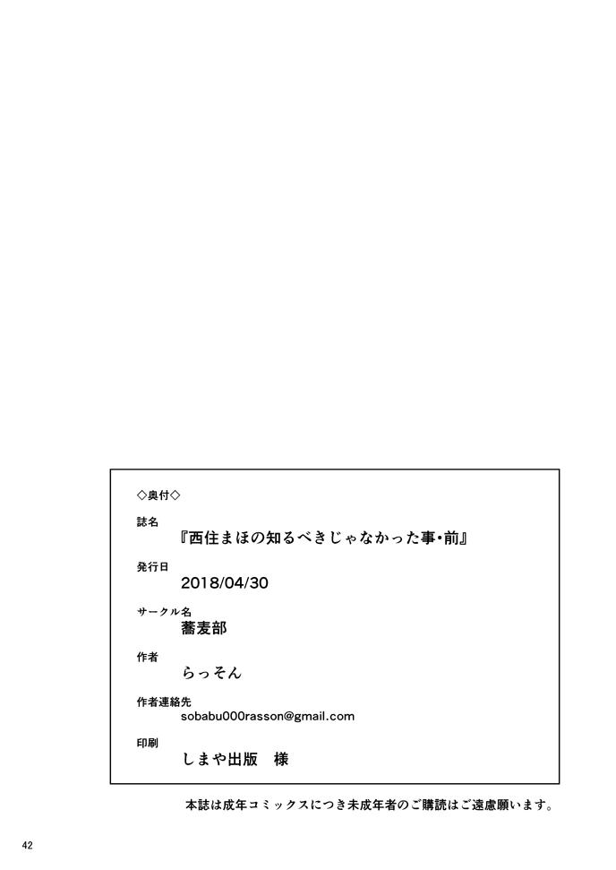Nishizumi Maho no Shirubeki ja Nakatta Koto Zen 38
