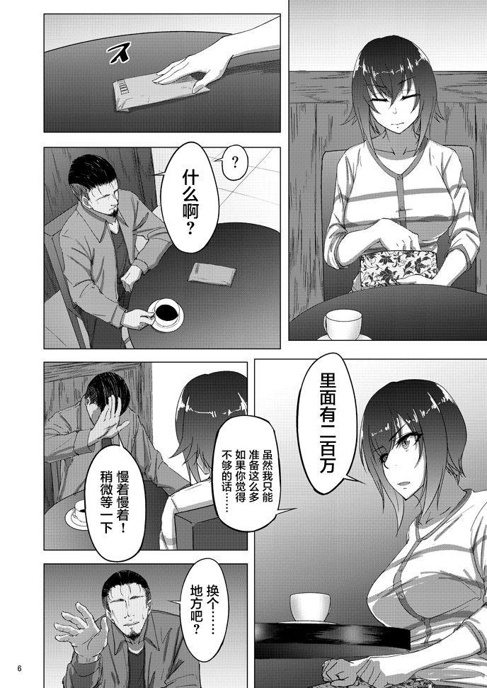 Nishizumi Maho no Shirubeki ja Nakatta Koto Zen 3