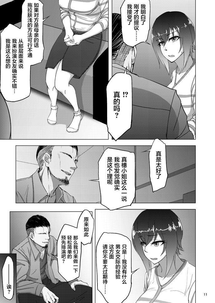 Nishizumi Maho no Shirubeki ja Nakatta Koto Zen 8
