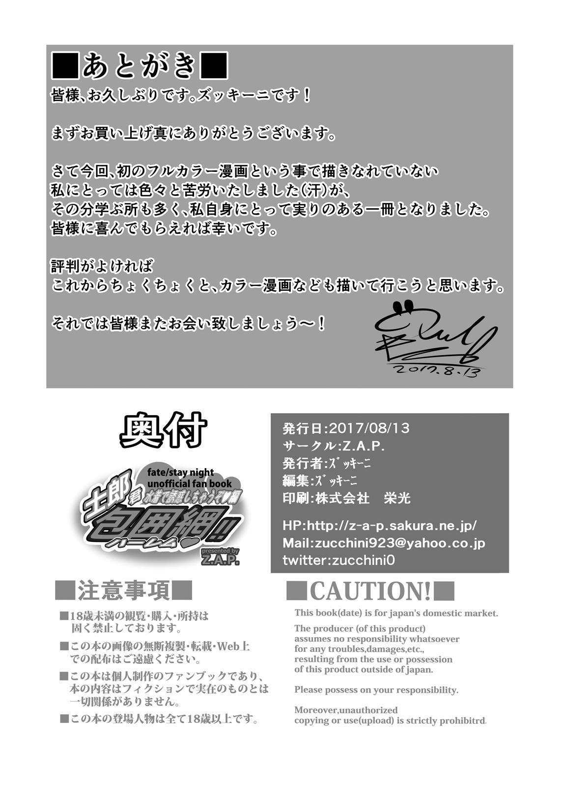 Shirou-kun Harem!! Mizugi de Yuuwaku Shichau zo Hen 22