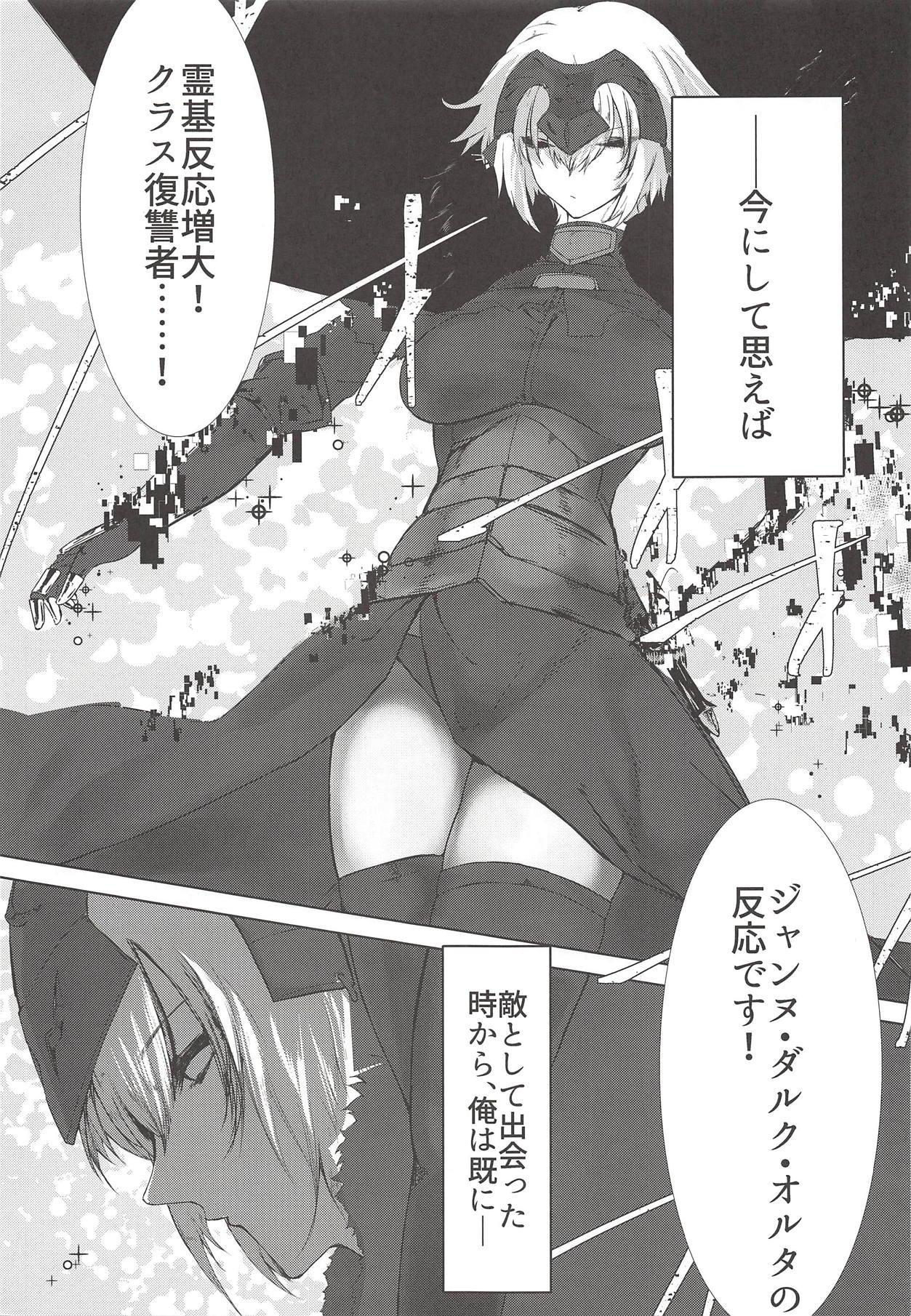 Jeanne Alter Zettai Otosu Man 1