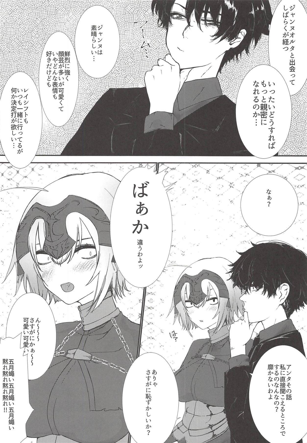 Jeanne Alter Zettai Otosu Man 4