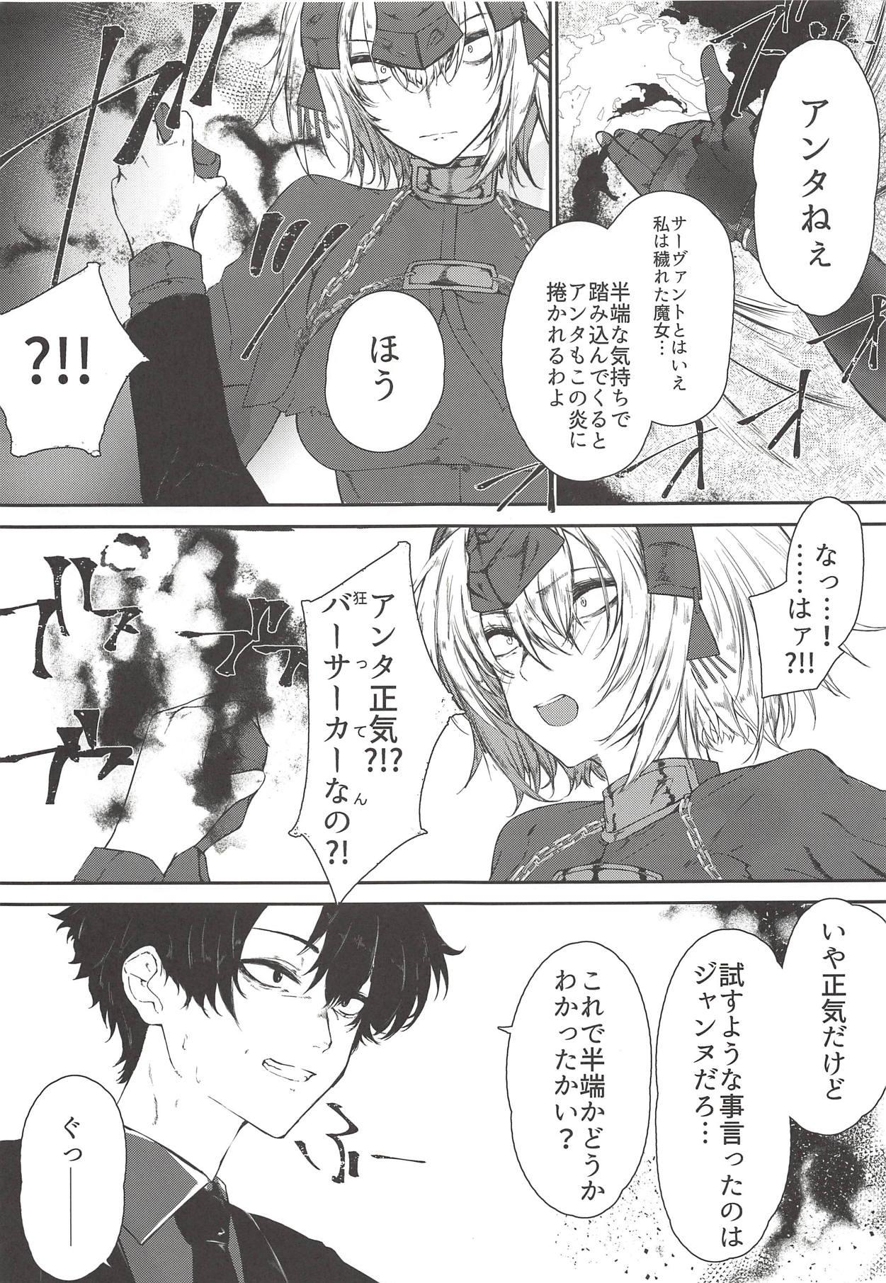 Jeanne Alter Zettai Otosu Man 5