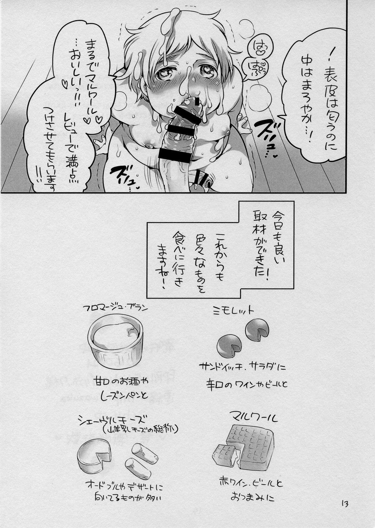 Futanari Chinkasu Cheese Koujou Kengaku 11