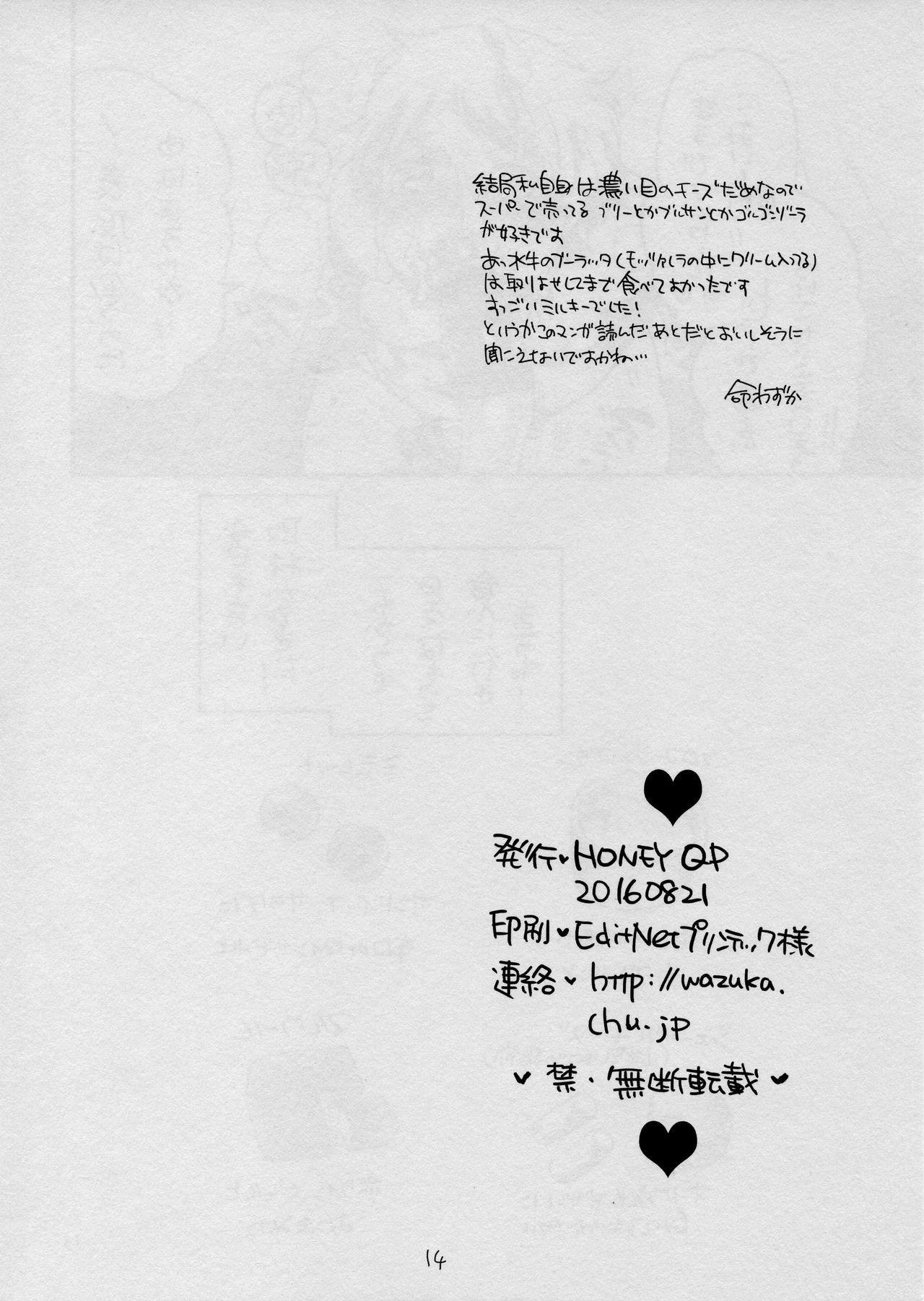 Futanari Chinkasu Cheese Koujou Kengaku 12