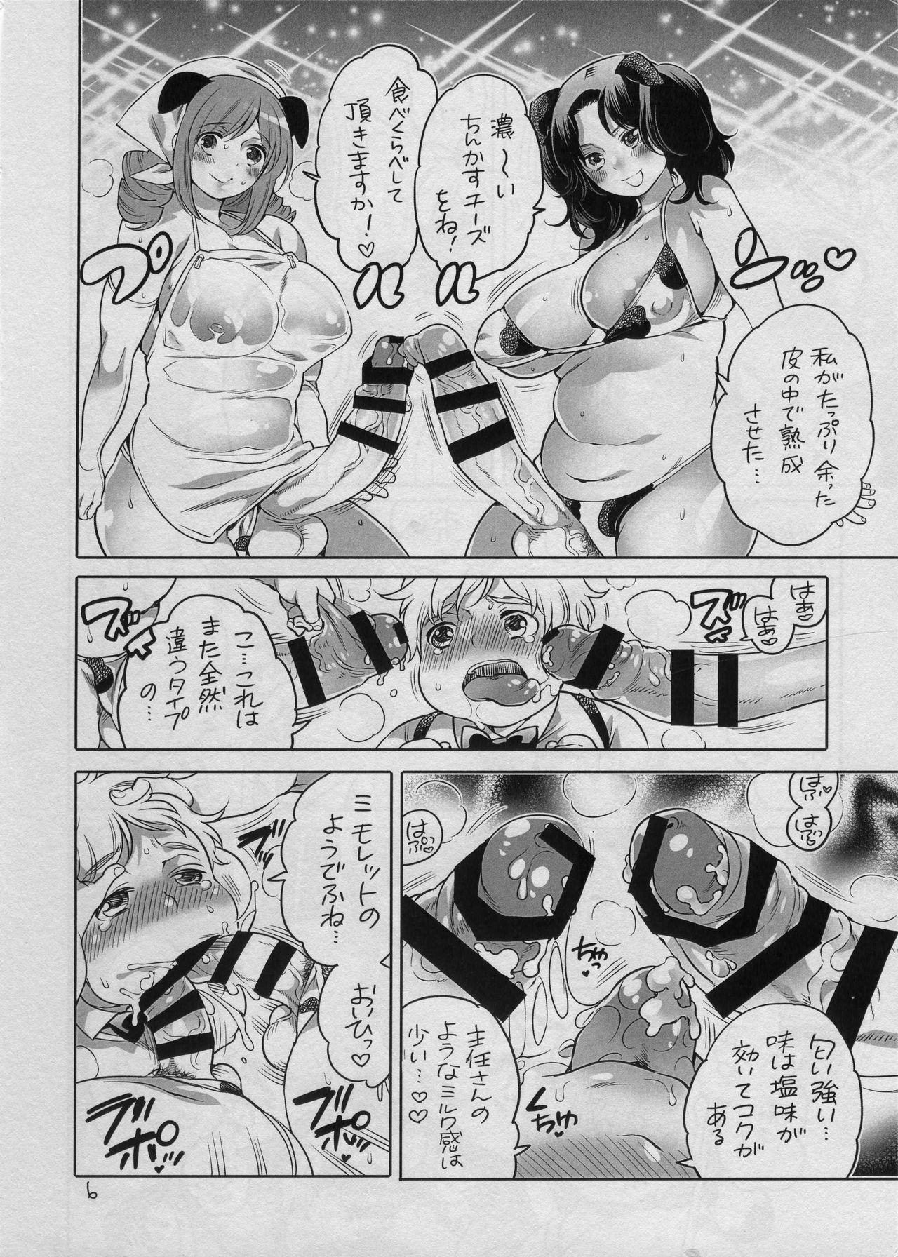 Futanari Chinkasu Cheese Koujou Kengaku 4