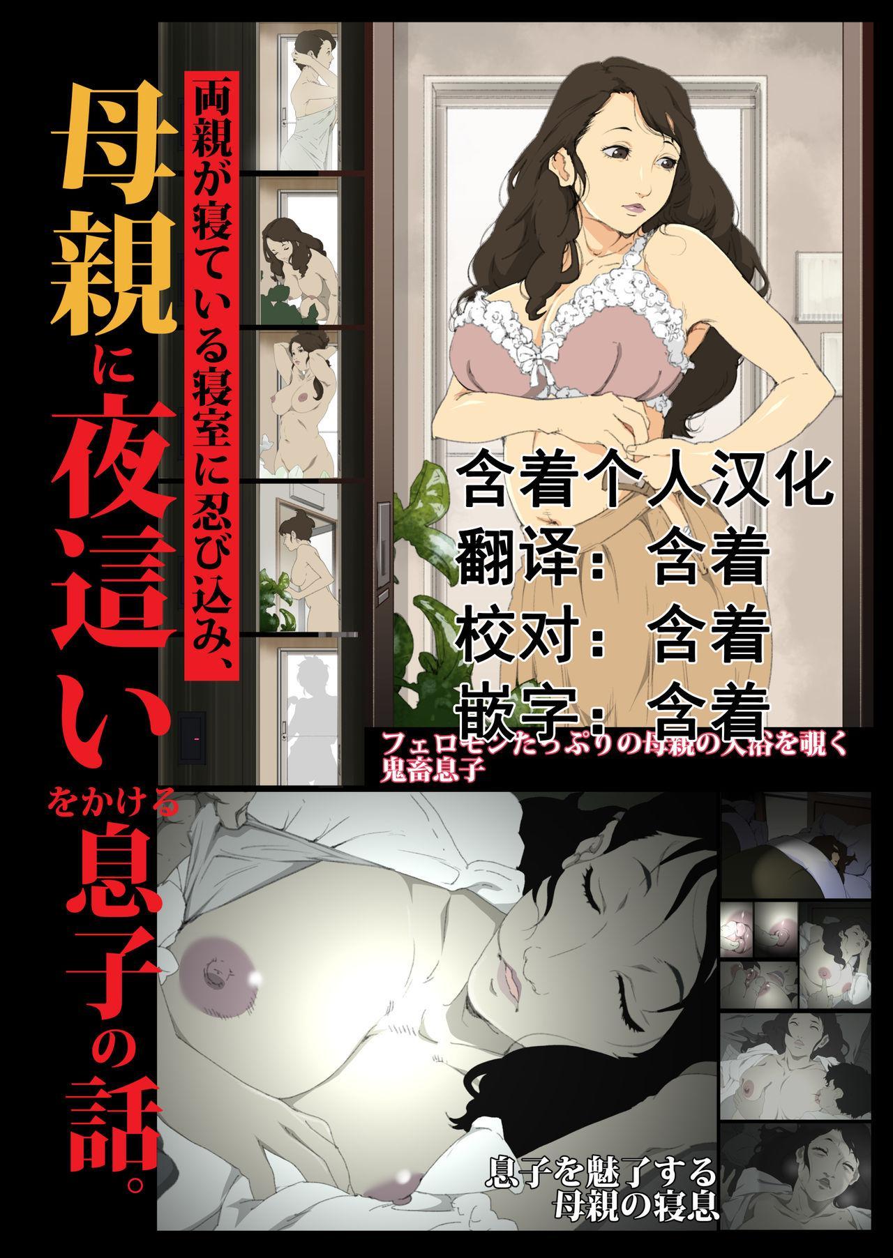 Ryoushin ga Neteiru Shinshitsu ni Shinobikomi, Hahaoya ni Yobai o Kakeru Musuko no Hanashi. 0