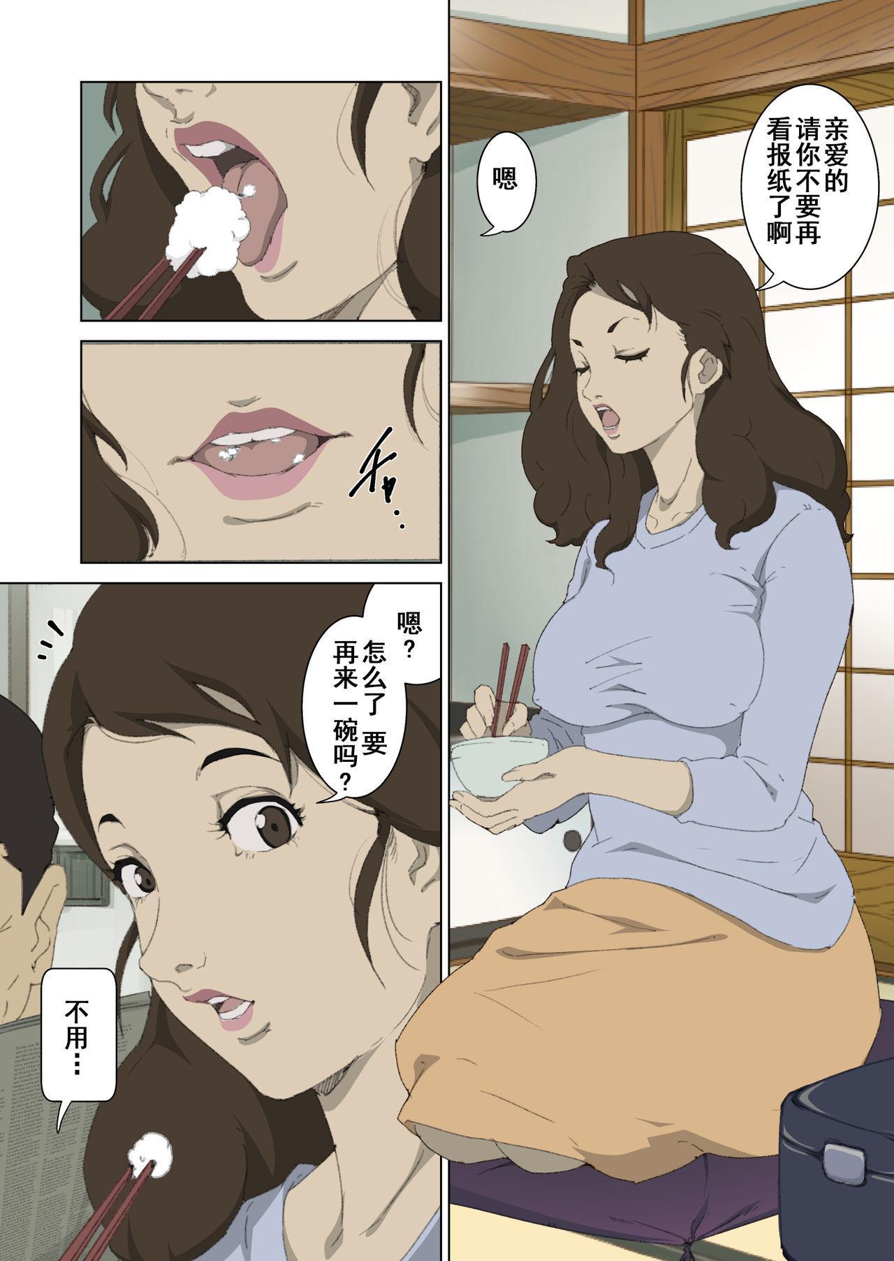 Ryoushin ga Neteiru Shinshitsu ni Shinobikomi, Hahaoya ni Yobai o Kakeru Musuko no Hanashi. 2