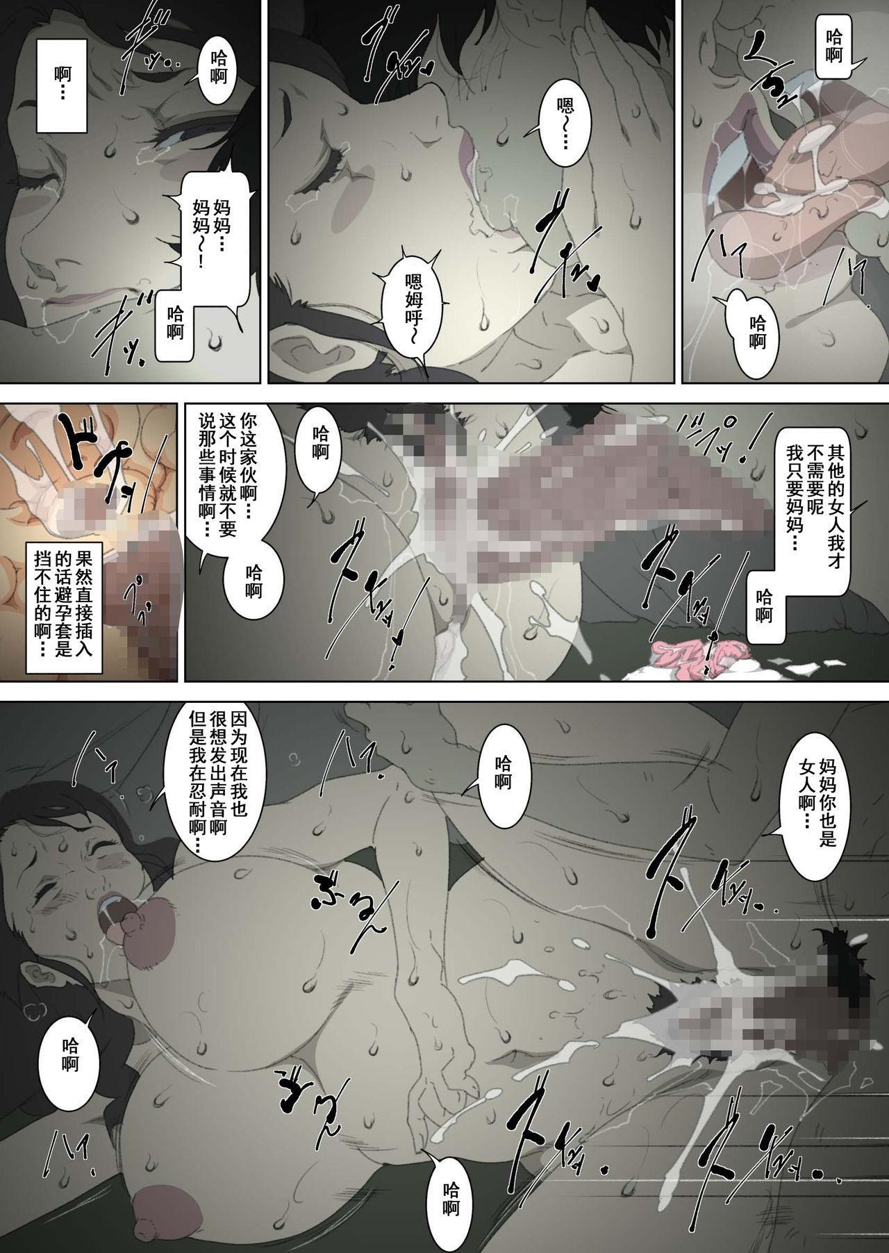 Ryoushin ga Neteiru Shinshitsu ni Shinobikomi, Hahaoya ni Yobai o Kakeru Musuko no Hanashi. 34