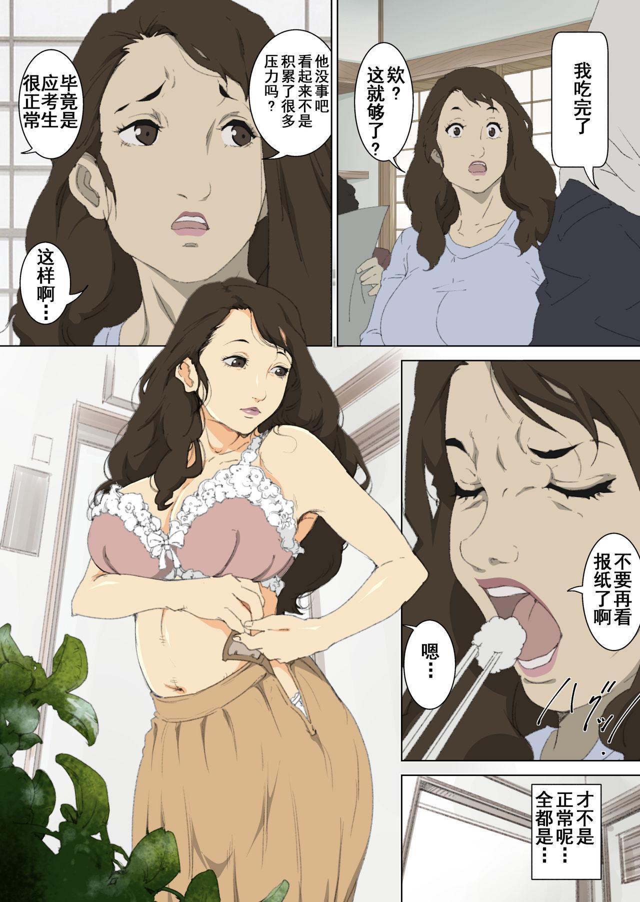 Ryoushin ga Neteiru Shinshitsu ni Shinobikomi, Hahaoya ni Yobai o Kakeru Musuko no Hanashi. 3